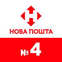 Нова пошта — відділення №4