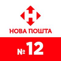 Нова пошта — відділення №12 — Нова пошта