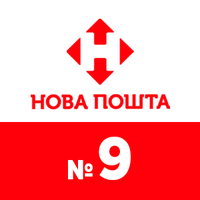 Новая почта — отделения №9