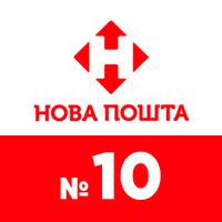 Нова пошта — відділення №10 — Нова пошта