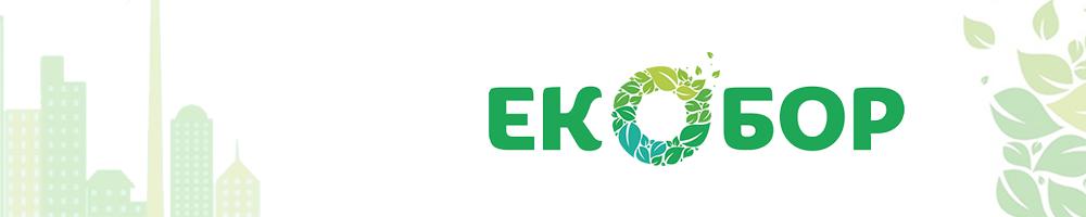 «ЕкоБор» — громадська станція сортування