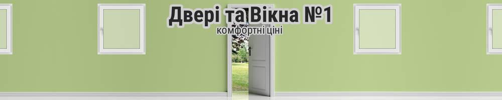 Двери и Окна №1