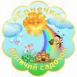 Дошкільний навчальний заклад (дитячий садок) «Сонечко»