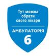 Амбулаторія №6