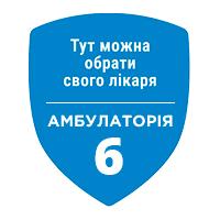 Амбулатория №6