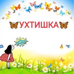 Логопедичний клуб Ухтишка page