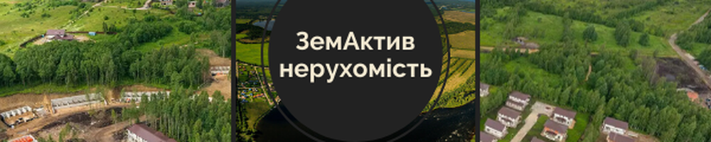 ЗемАктив