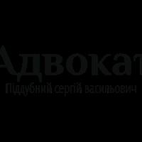 Адвокат Поддубный Сергей Васильевич — Юридичні послуги