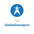 Білоцерківський підрозділ ПАТ «Київобленерго»
