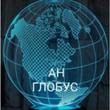 Агентство недвижимости ГЛОБУС