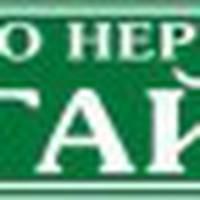 Агентство недвижимости ГаЙОк — Агентства недвижимости