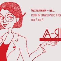 ФОП Волковська Н.С. — Бухгалтери