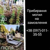 Догляд за могилами — Комунальні служби