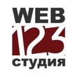 123 Студія