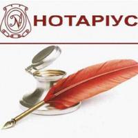 Нотаріус Губенко Тетяна Анатоліївна — Нотаріуси