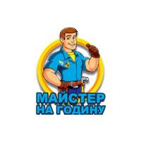 Майстер на годину — Виклик майстра