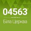 04563 Біла Церква