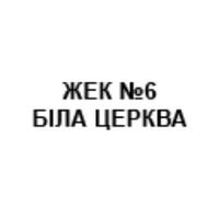 ЖЕК №6 — Коммунальные службы