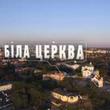 Отдел внутреннего контроля и аудита управления Белоцерковского городского совета