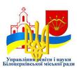Отдел экономического развития управления экономики Белоцерковского городского совета
