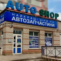 Autoshop — Магазины автозапчастин