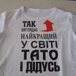 Подарункові футболки