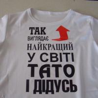 Подарункові футболки — Для чоловіків