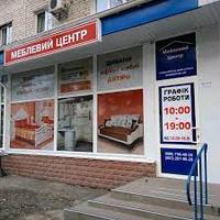 Меблевий центр — Магазини меблів