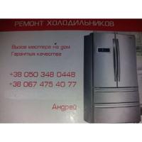Ремонт холодильників - Андрій — Ремонт техніки