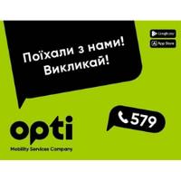Opti — Таксі
