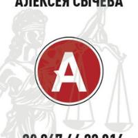 Адвокатське бюро Олексія Сичова — Юридичні послуги
