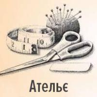 Ательє — Ремонт та пошиття одягу