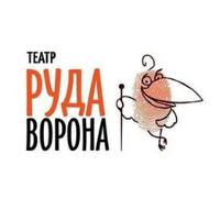 Театральна і музична студії, училище Руда Ворона — Освiта
