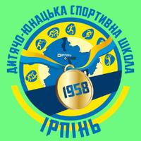 Ірпінська ДЮСШ — Спортивні секції