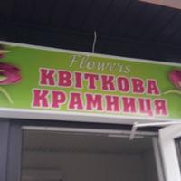 Квіткова крамниця — Магазини квітів