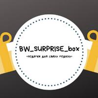 bw_surprize_box — Подарки