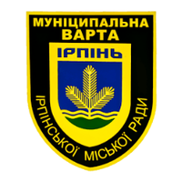 КП Муніципальна варта Ірпінської міської ради — Комунальні служби