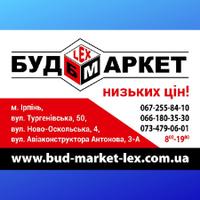 Будмаркет LEX — Будівельні магазини