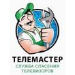 Телемайстер