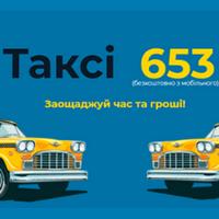 Такси 653 — Такси