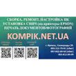 Kompik — ремонт техніки