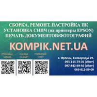 Kompik — Ремонт ПК и ноутбуков
