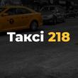 Таксі 218