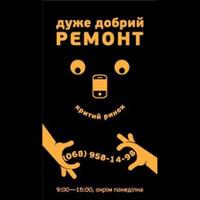 Дуже добрий ремонт — Ремонт телефонів