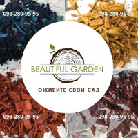 Beautiful Garden — Сад и огород