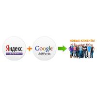 Налаштування реклами в Google Adwords/Yandex Direct — IT
