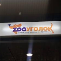 Зоокуток — товари для тварин — Зоомагазини
