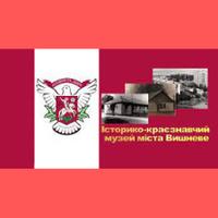 Історико-краєзнавчий музей міста Вишневе — Музеї