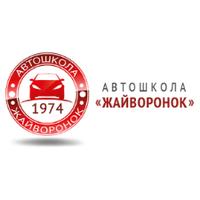 Автошкола Жайворонок — Курси водіння