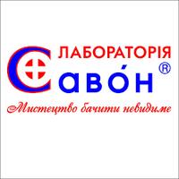 Савон — лабораторія — Лабораторії